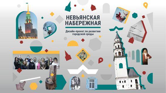 Невьянская набережная: новый год, новый проект! Дизайн-проект по развитию городской среды